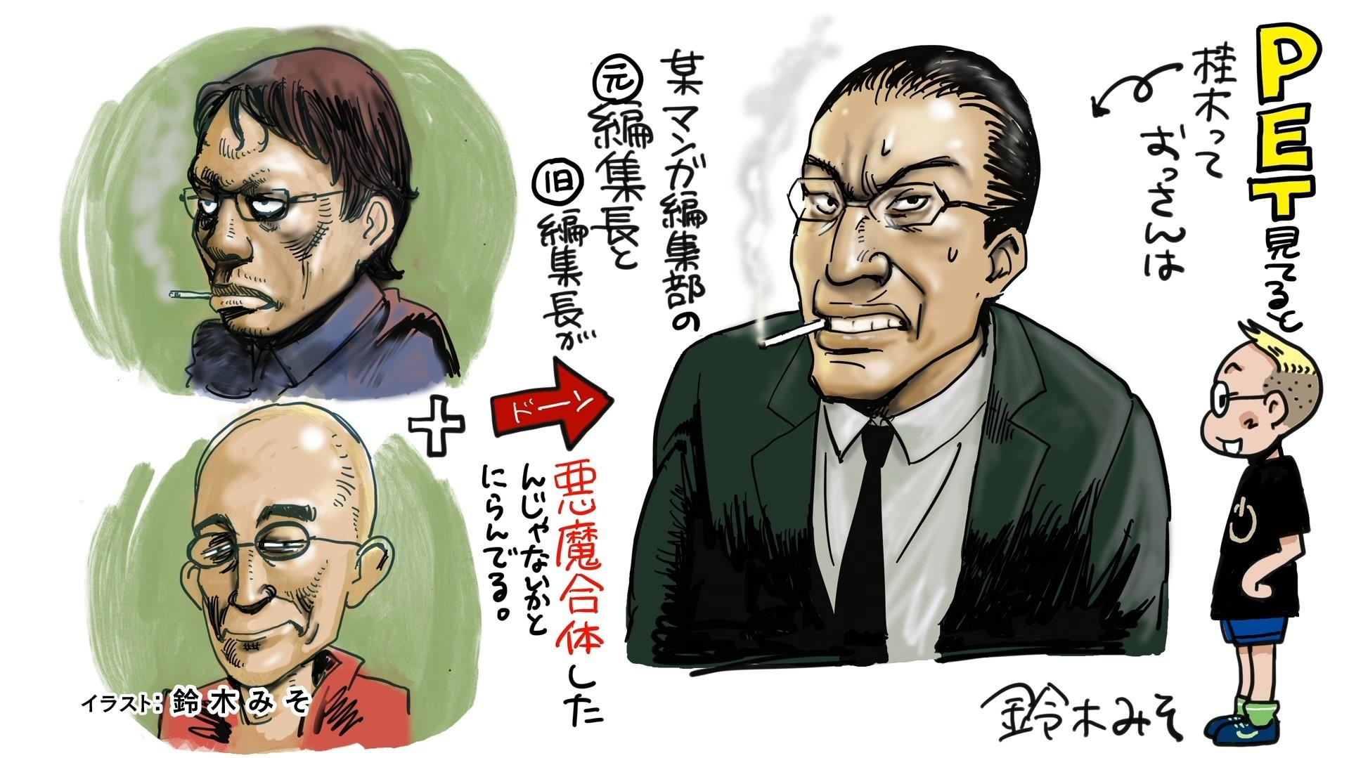 Pet Episode 03 End card Miso Suzuki