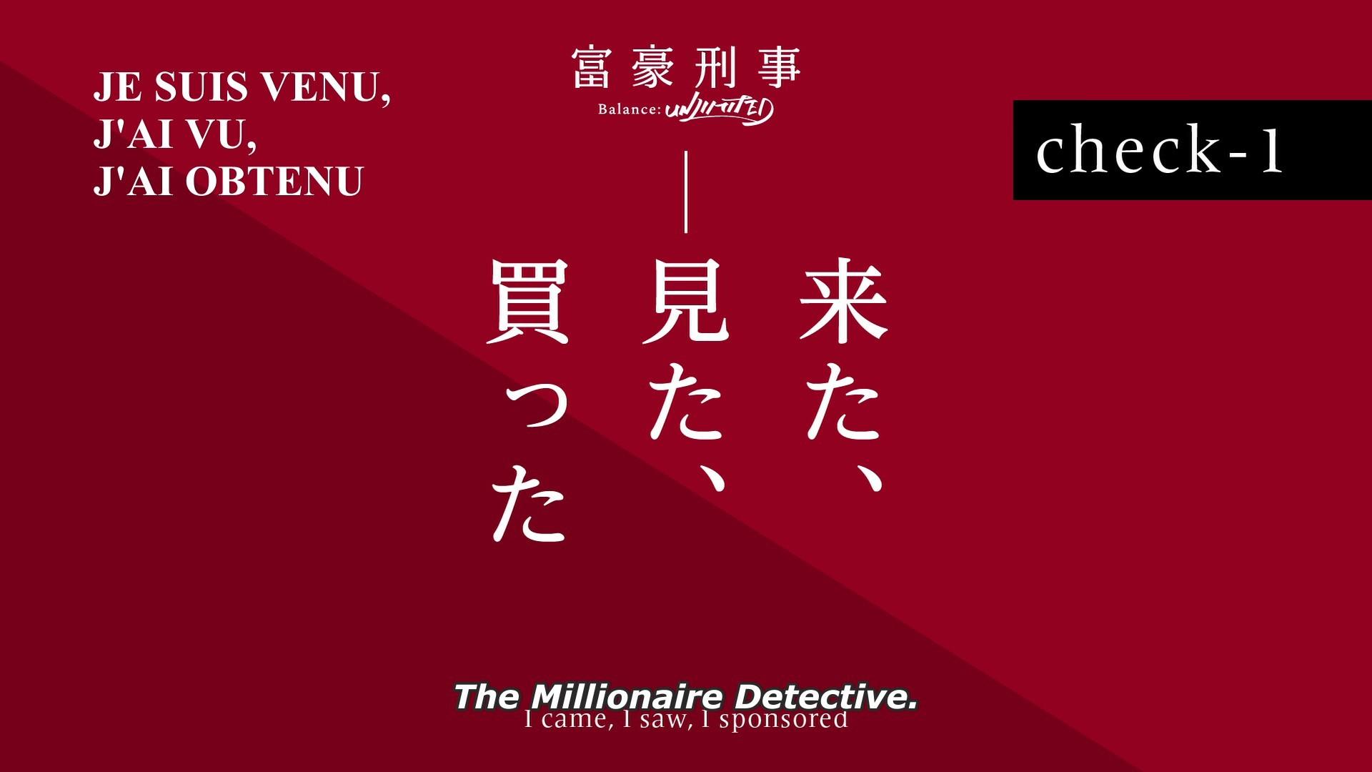 Fugou Keiji Balance Unlimited Episode 01 Eyecatch