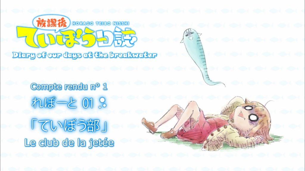 Houkago Teibo Nisshi Episode 01 Eyecatch