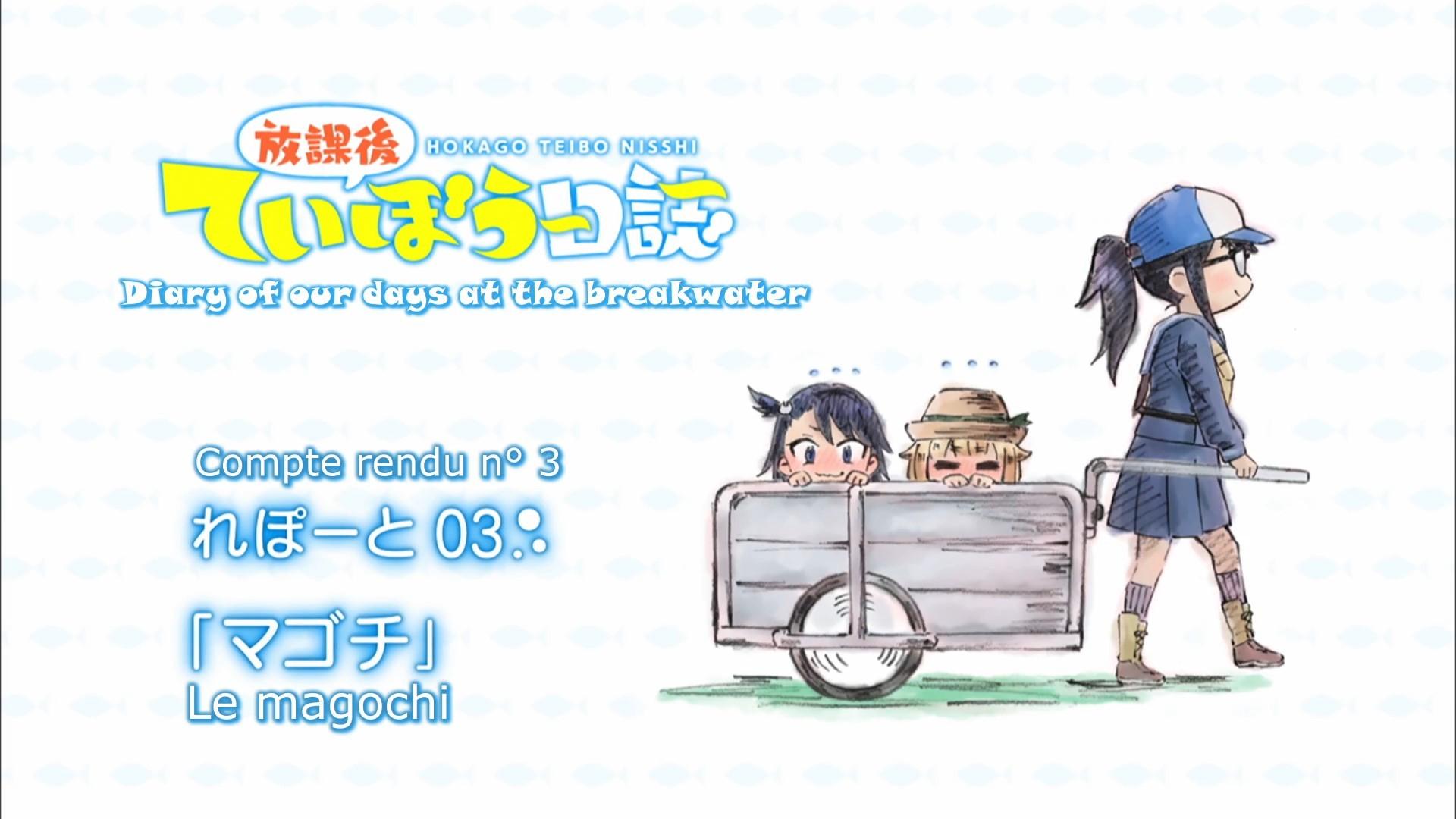 Houkago Teibo Nisshi Episode 03 Eyecatch