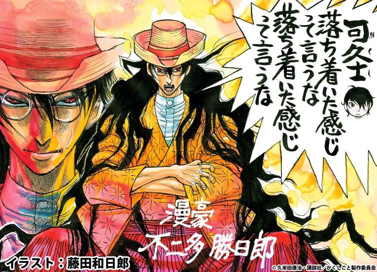 Kakushigoto Episode 01 Endcard Kazuhiro Fujita