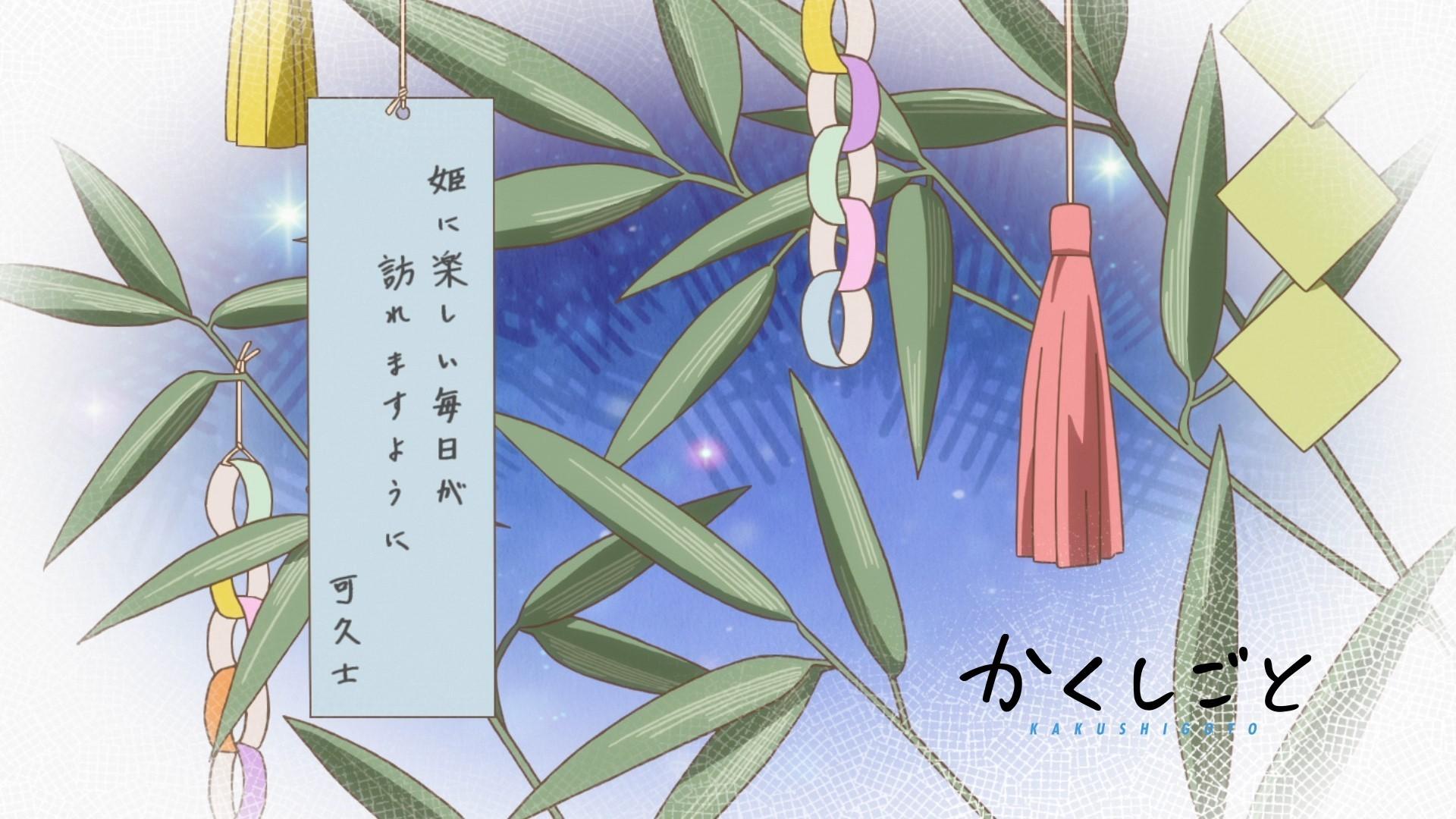 Kakushigoto Episode 01 Eyecatch 4
