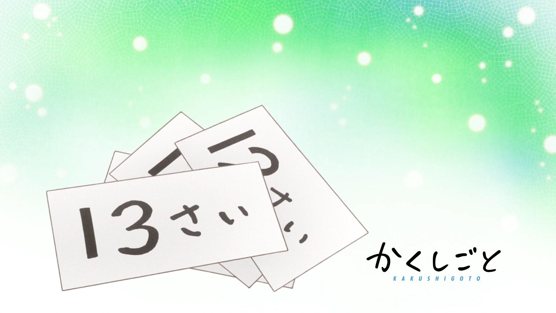 Kakushigoto Episode 04 Eyecatch 2