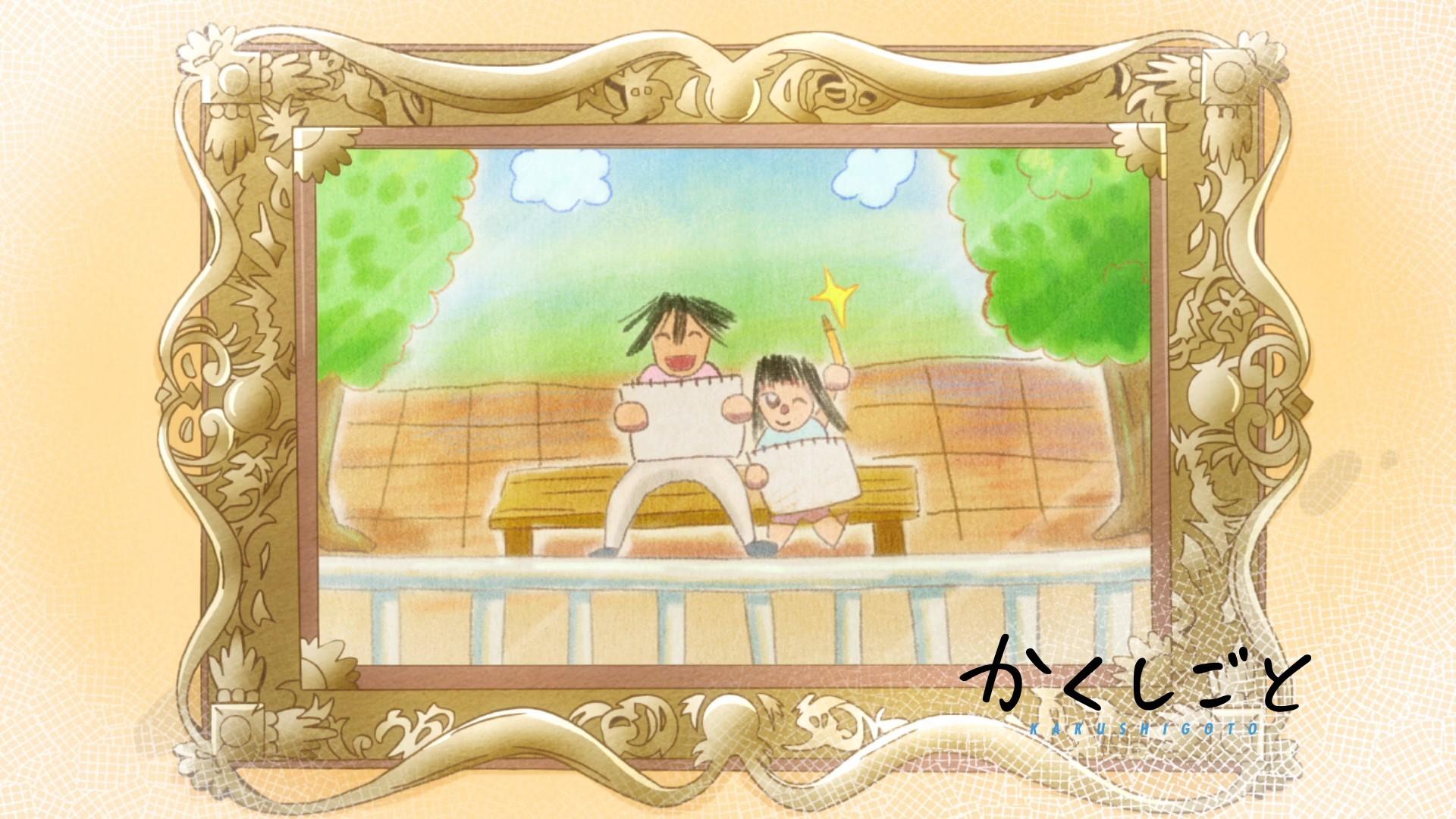 Kakushigoto Episode 04 Eyecatch 3