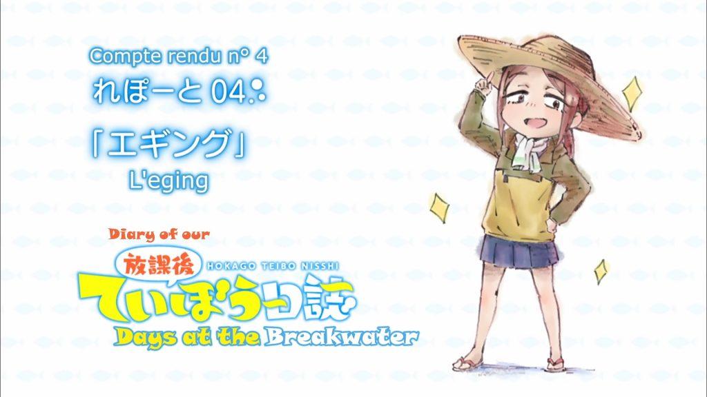 Houkago Teibo Nisshi Episode 04 Eyecatch