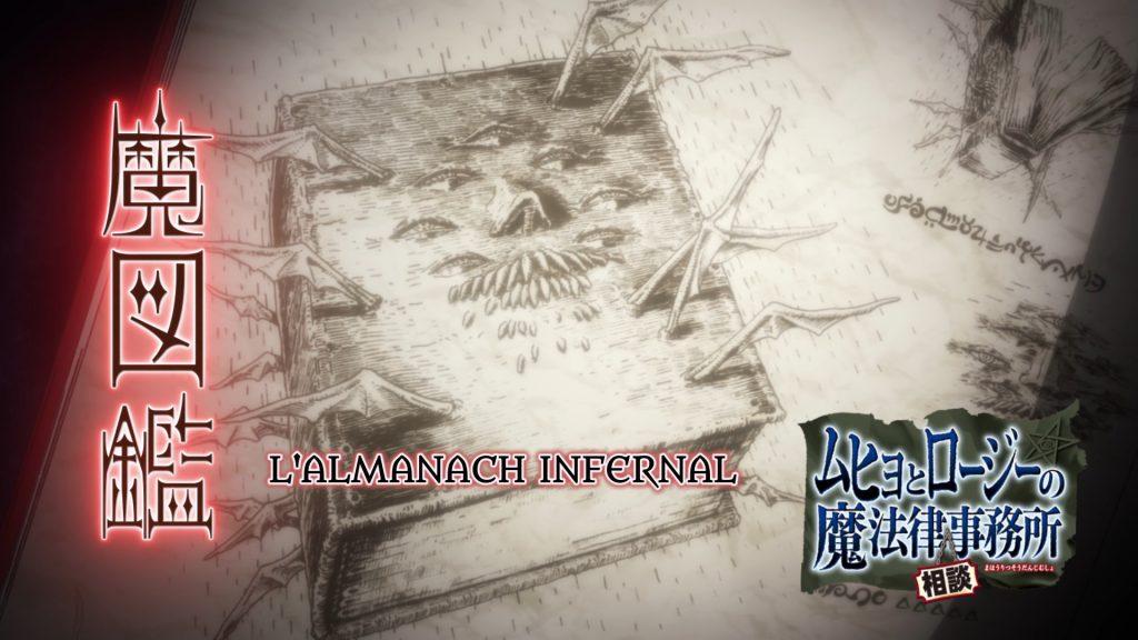 Muhyo & Roji Episode 16 Eyecatch a