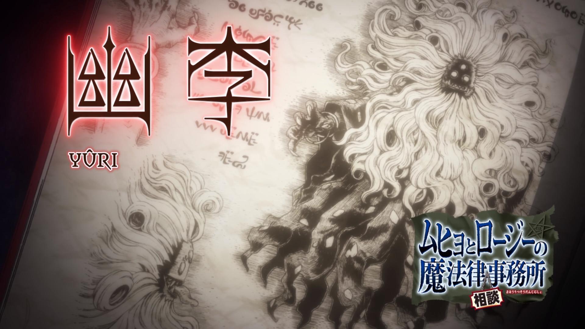 Muhyo & Roji Episode 19 Eyecatch