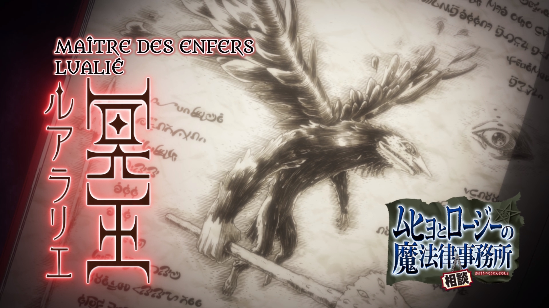 Muhyo & Roji Episode 20 Eyecatch a