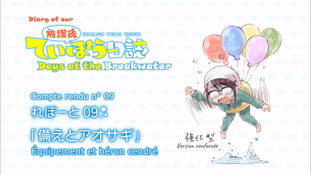 Houkago Teibo Nisshi Episode 09 Eyecatch