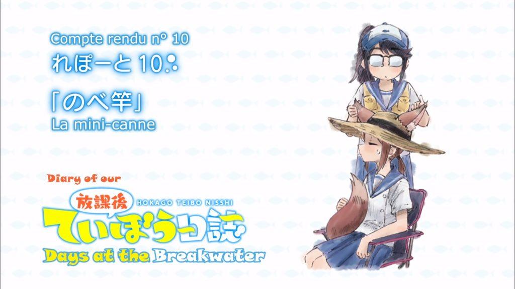 Houkago Teibo Nisshi Episode 10 Eyecatch
