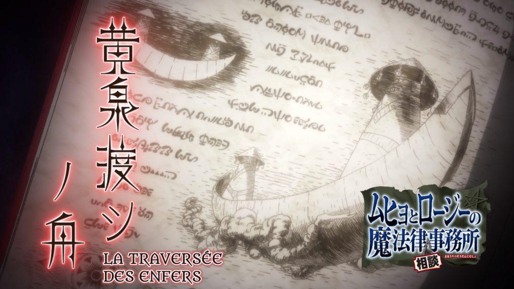 Muhyo & Roji Episode 21 Eyecatch