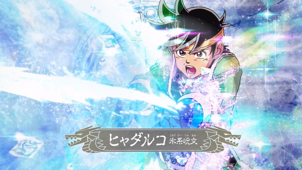 Dragon Quest Dai no Daibouken Episode 03 Eyecatch megaglace