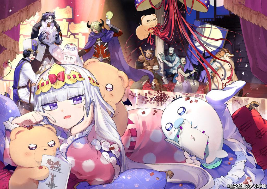 Maou-jo Oyasumi artwork