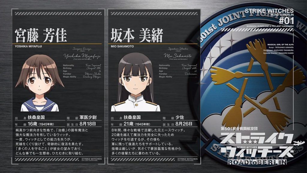 Strike Witches Road to Berlin Episode 01 Eyecatch a