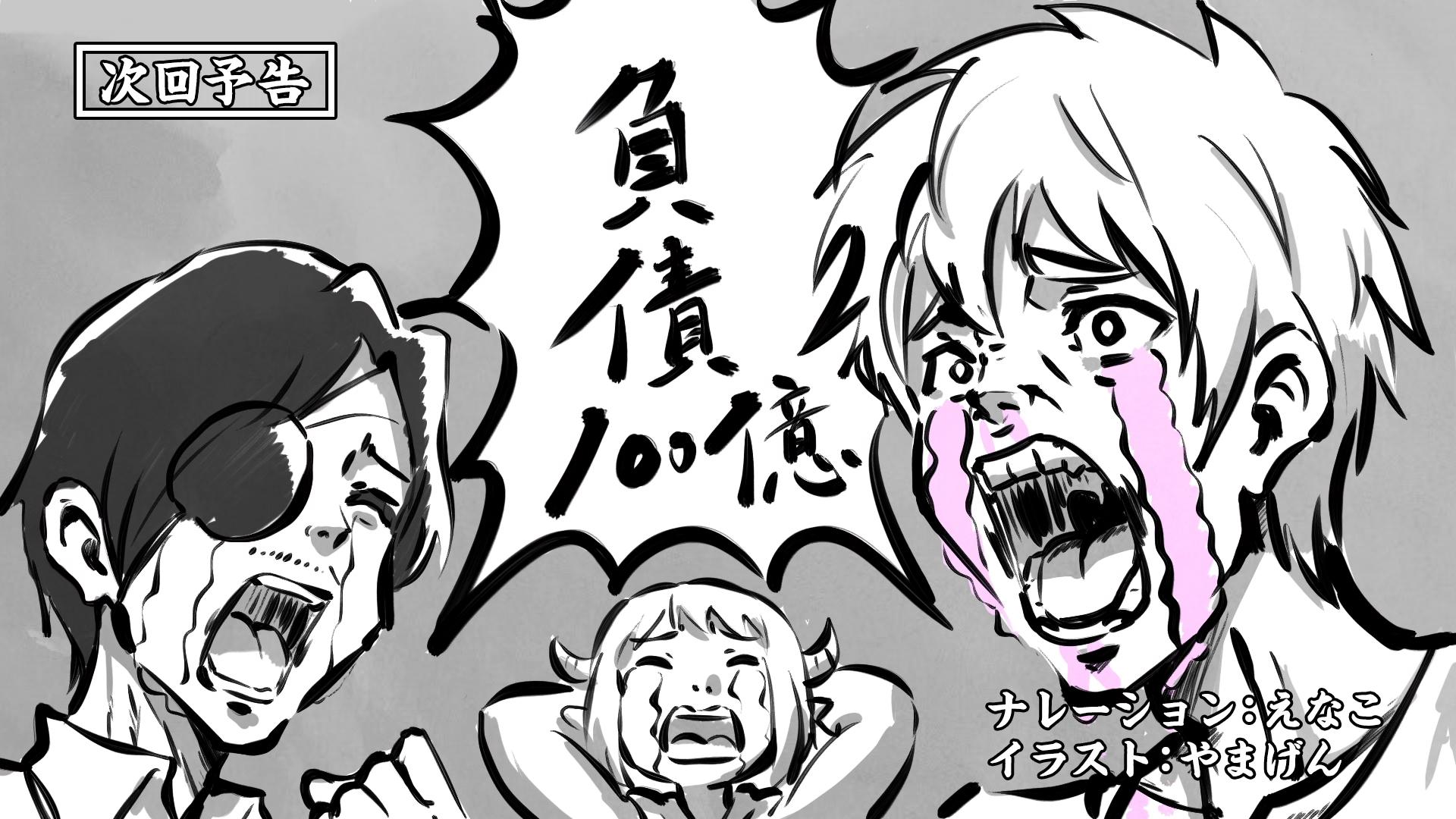 Armor Shop for Ladies & Gentlemen S2 Episode 01 Endcard Yamagen