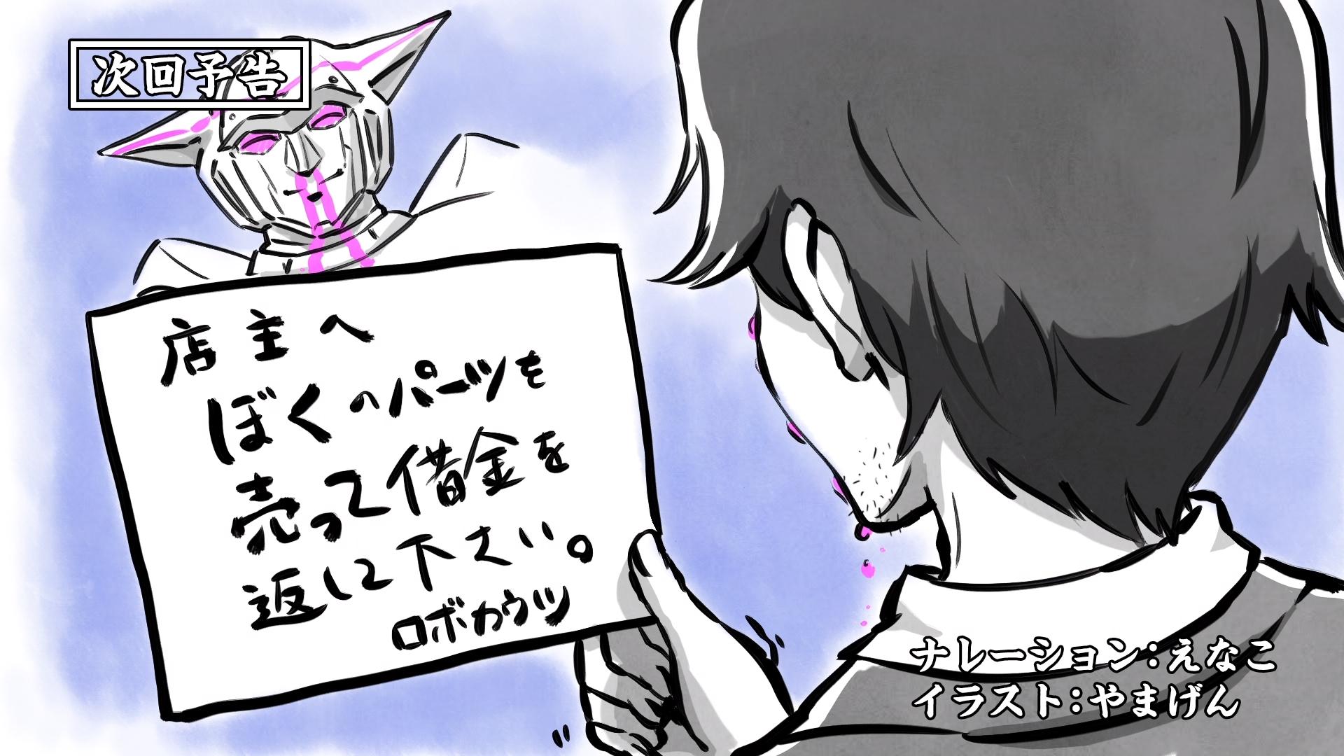 Armor Shop for Ladies & Gentlemen S2 Episode 11 Endcard Yamagen