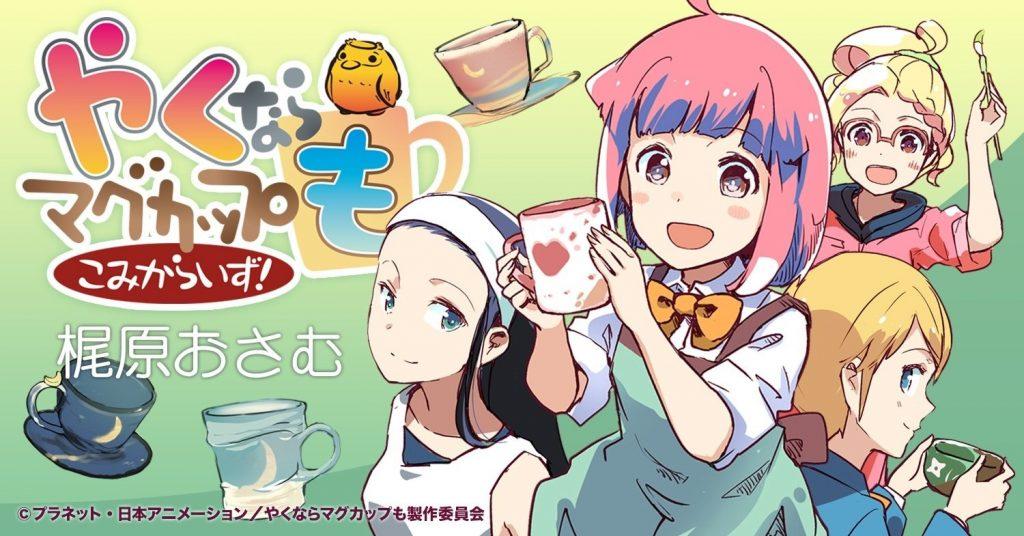 Lets Make a Mug Too anime promo