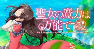 Premières Impressions – Seijo no Maryoku wa Bannou Desu